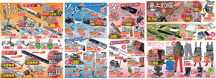 4月12日(木)~5月6日(日)まで、キタガワ釣具「ゴールデンウィークセール」開催!
