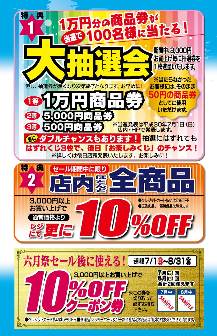 5月24日(木)~6月30日(土)まで、キタガワ釣具「六月祭」開催!