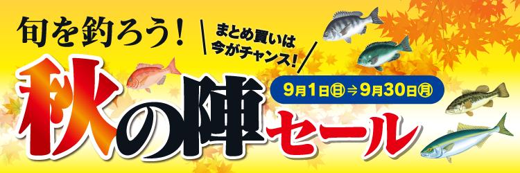 9月1日(土)~30日(日)まで、キタガワ釣具「秋の陣」開催!