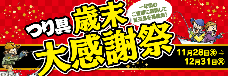 11月28日(木)~12月31日(火)まで「歳末 大感謝祭」開催!