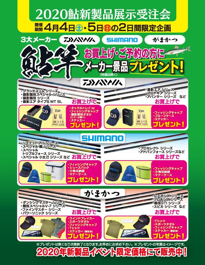 2019年4月4日(土)・5日(日)の2日間限り「鮎新製品展示受注販売会」開催!
