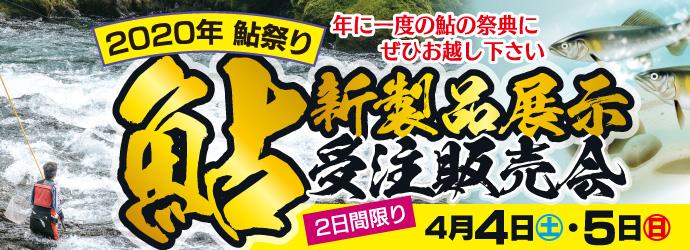 2020年4月4日(土)・5日(日)の2日間限り「鮎新製品展示受注販売会」開催!