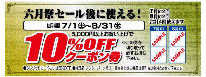 5月25日(木)~6月30日(金)まで、恒例「六月祭」開催!