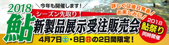 4月7日(土)・8日(日)の2日間限定!2018鮎新製品展示受注販売会開催!鮎祭り同時開催!