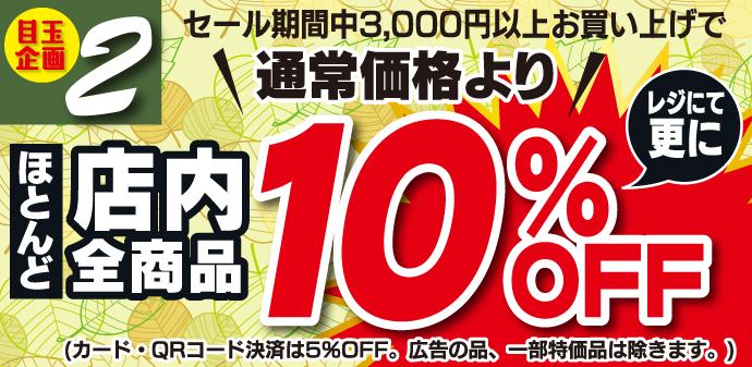 3,000円以上お買い上げで、ほとんど店内全商品 通常価格より10%OFF!