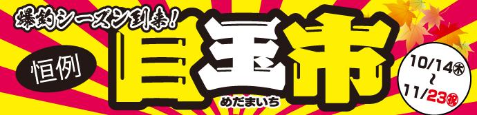 2021年10月14日(木)~11月23日(火・祝)まで、キタガワ目玉市開催!